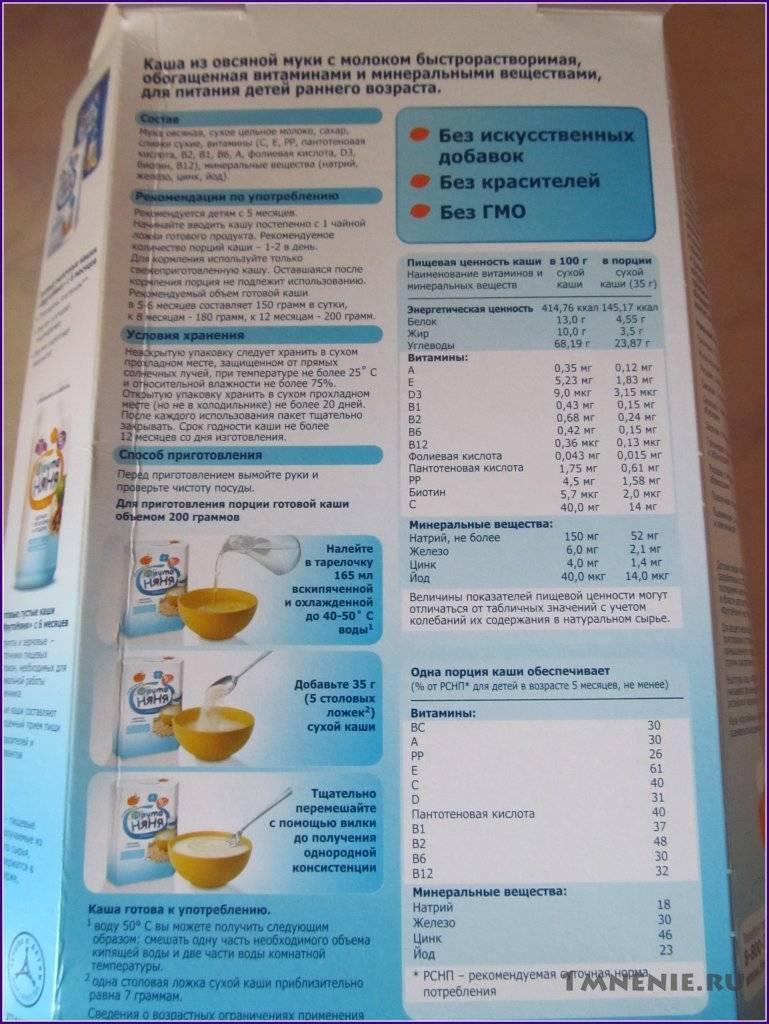 Гречневая каша на молоке для ребенка в год