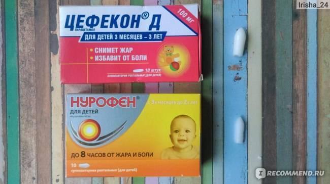 Жаропонижающие средства для детей до года: свечи, список средств при высокой температуре
