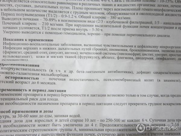 Цефалексин: инструкция по применению, аналоги и отзывы, цены в аптеках россии