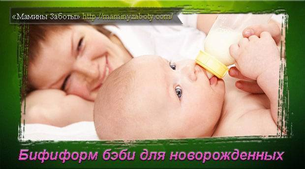Бифиформ Бэби: инструкция по применению для новорожденных, грудничков