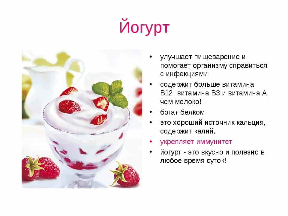 Можно ли кормящей маме пить кефир, ряженку и йогурт: обзор кисломолочных продуктов при грудном вскармливании. диета для мамы во время грудного вскармливания