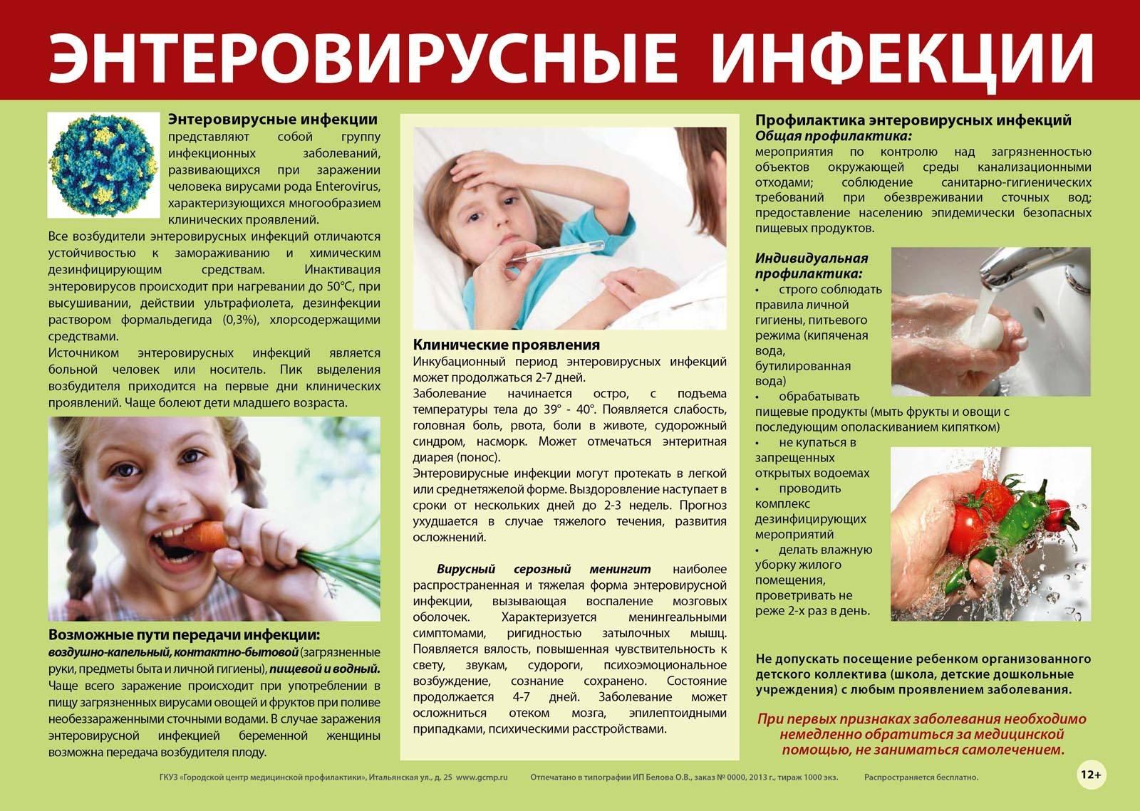 Аденовирусная инфекция у грудничка симптомы и лечение
