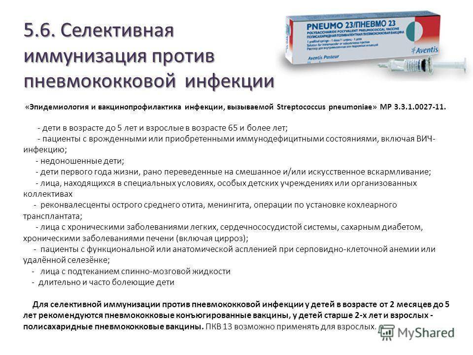 Пневмококковая прививка побочные действия у детей - прививки