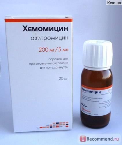 Хемомицин суспензия для детей. насколько безопасен хемомицин при лечении детей? описание средства, состав и форма выпуска