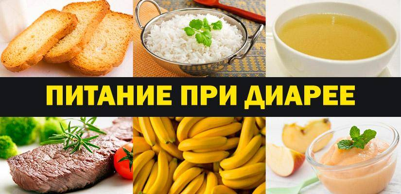 Питание при поносе у ребенка - про диарею (понос)