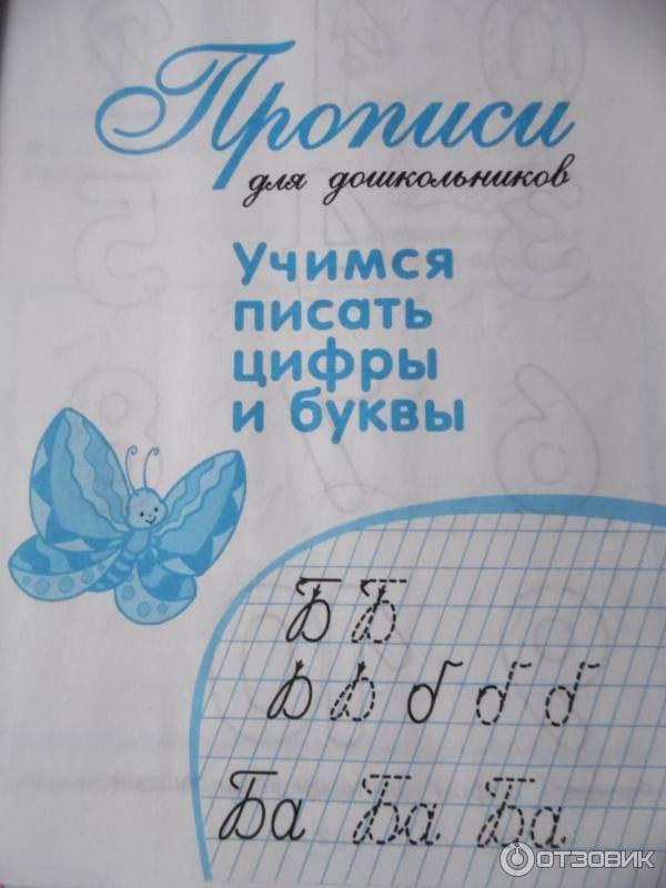 Как выбрать прописи: 8 советов бдительным родителям - parents.ru