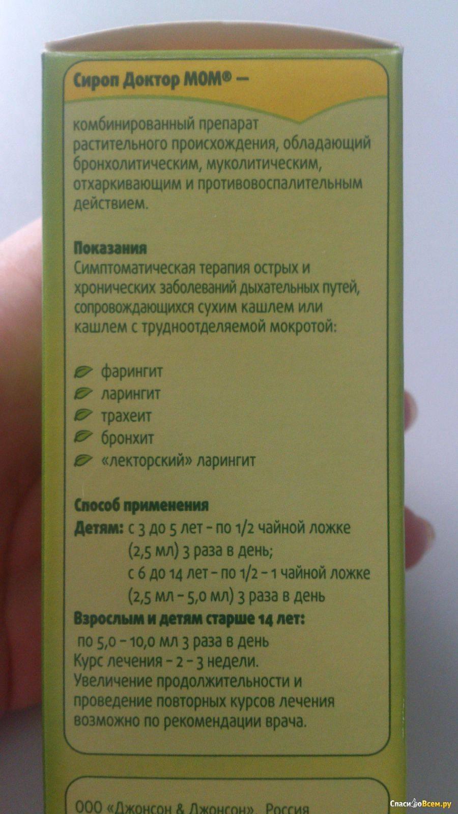 Пастилки доктор мом для детей: инструкция по применению детских леденцов от кашля