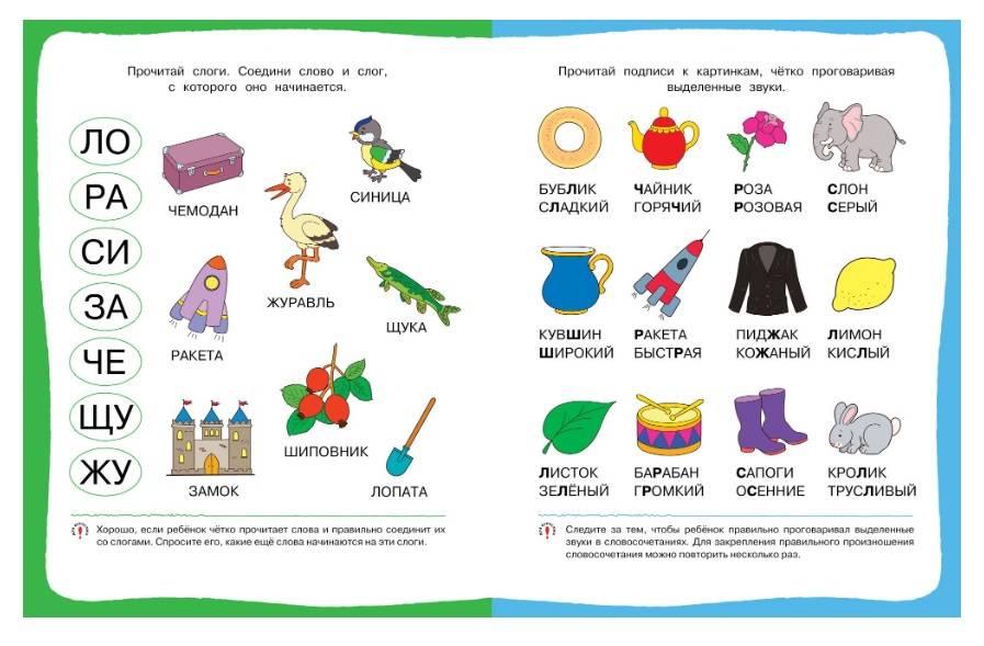 Логопедические занятия для детей 4-5 лет