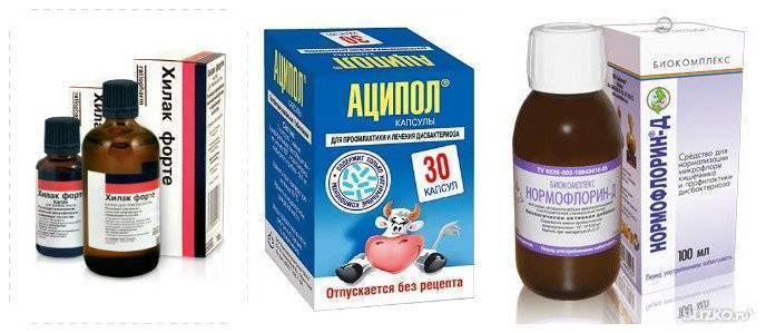 Аципол для детей: подробный обзор препарата, инструкция по применению