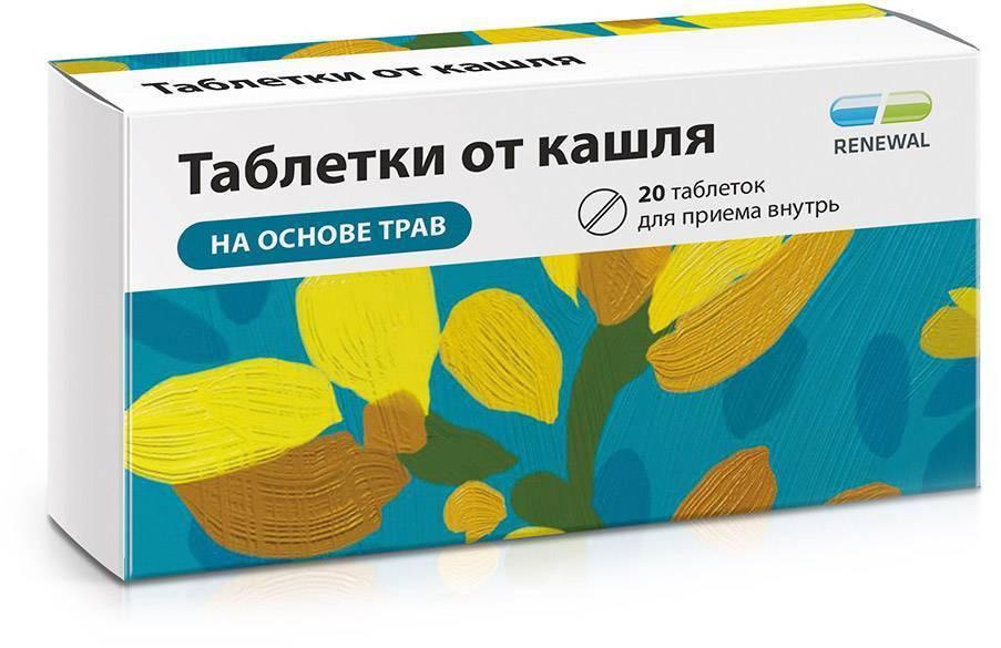 Как принимать таблетки от кашля инструкция ребенку 9 лет