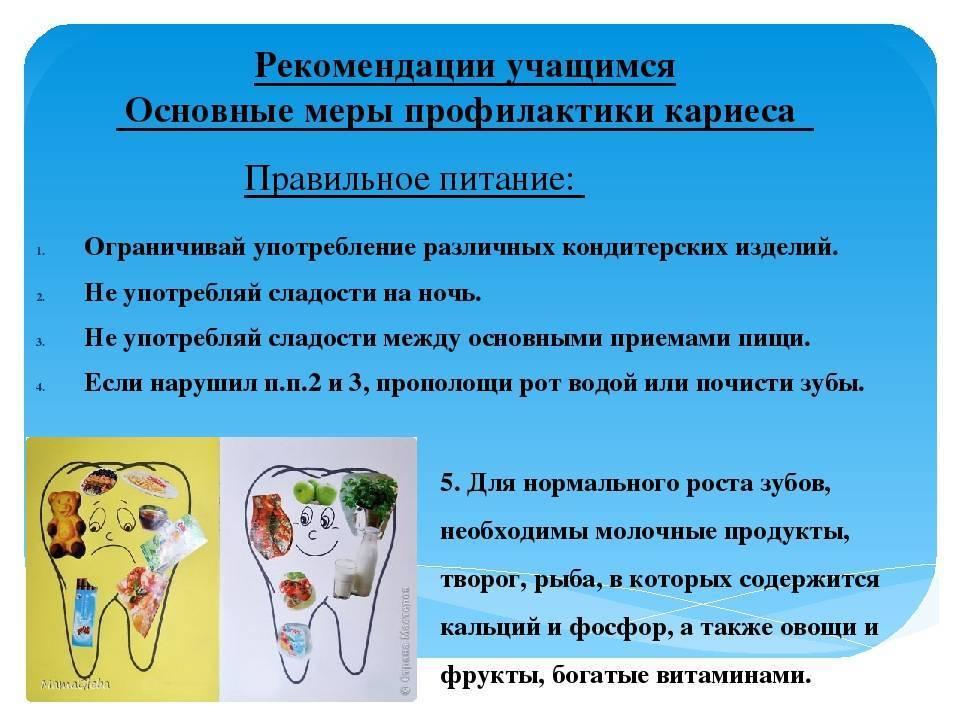 Лечение кариеса у детей, причины заболевания, профилатика