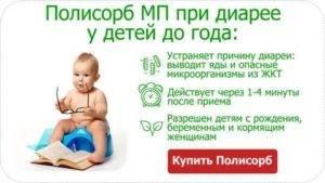 Что делать: как остановить и чем лечить понос с температурой у ребенка?