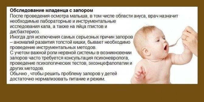 Запор у малыша при введении прикорма