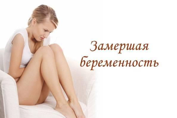 Лечение женщины после замершей беременности