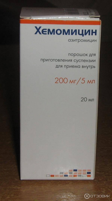 Хемомицин порошок 200 мг - официальная инструкция по применению, аналоги, цена, наличие в аптеках