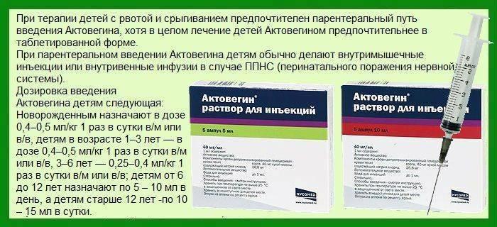 Уколы кортексина для детей до года: показания, дозировка, инструкция