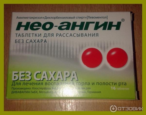 Список эффективных лекарств помогающих при боли в горле