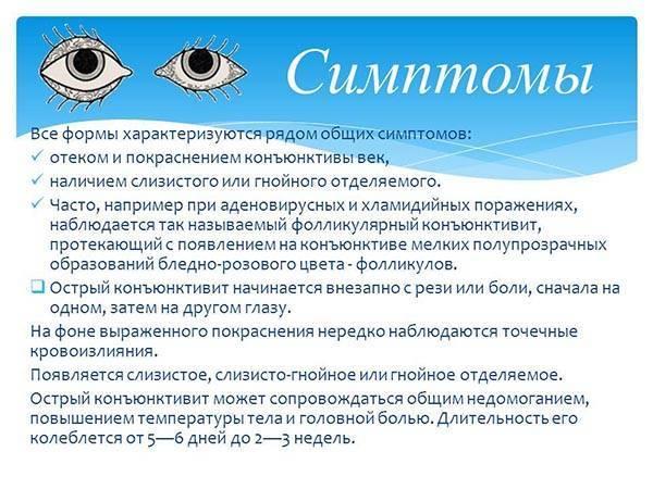 Амблиопия у детей: что это такое, признаки и лечение при высокой степени, как лечить глаза в домашних условиях