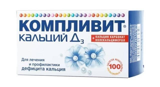 Компливит актив 3 - 10 лет вишня 30 таблетки жевательные