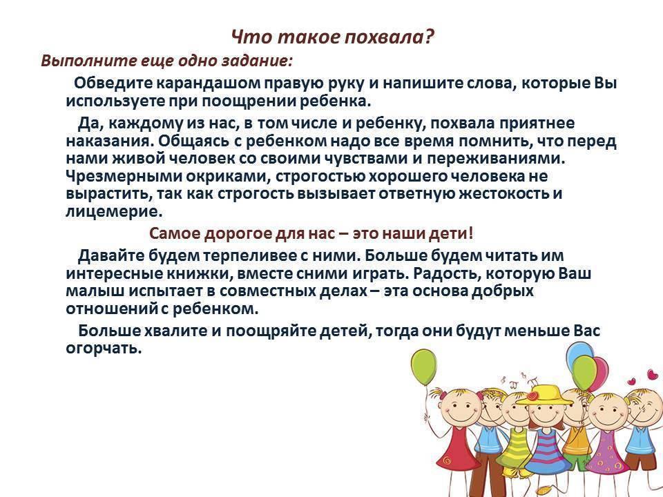 Как правильно хвалить ребенка: советы и рекомендации