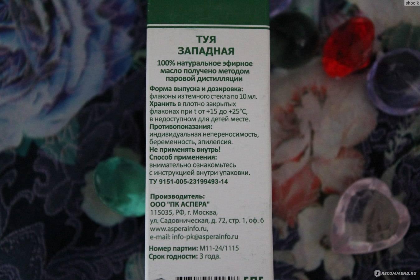 Масло туи при аденоидах для детей инструкция по применению | prof-medstail.ru