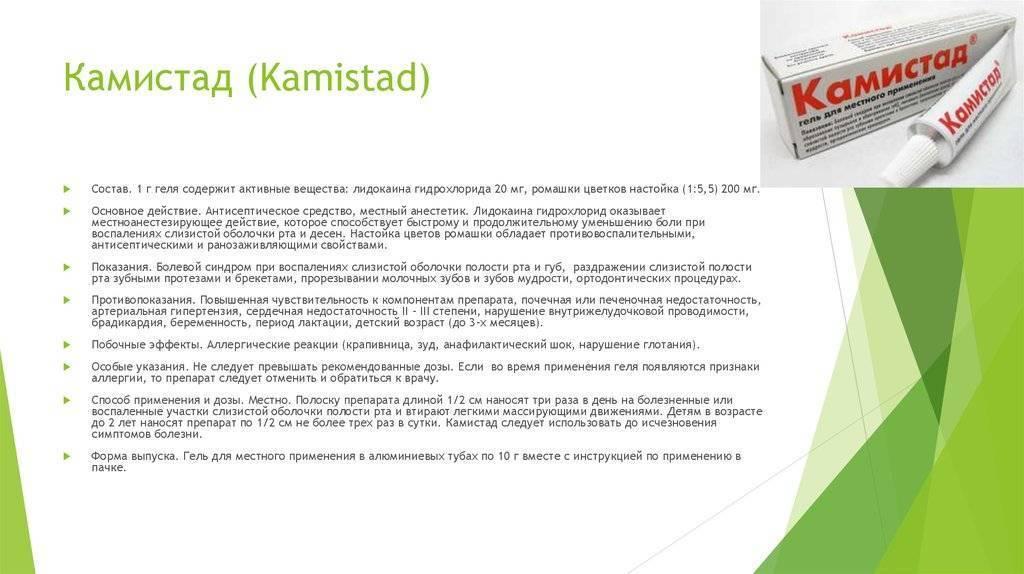 Камистад беби - инструкция по применению геля для детей до 1 года, состав препарата | препараты | vpolozhenii.com