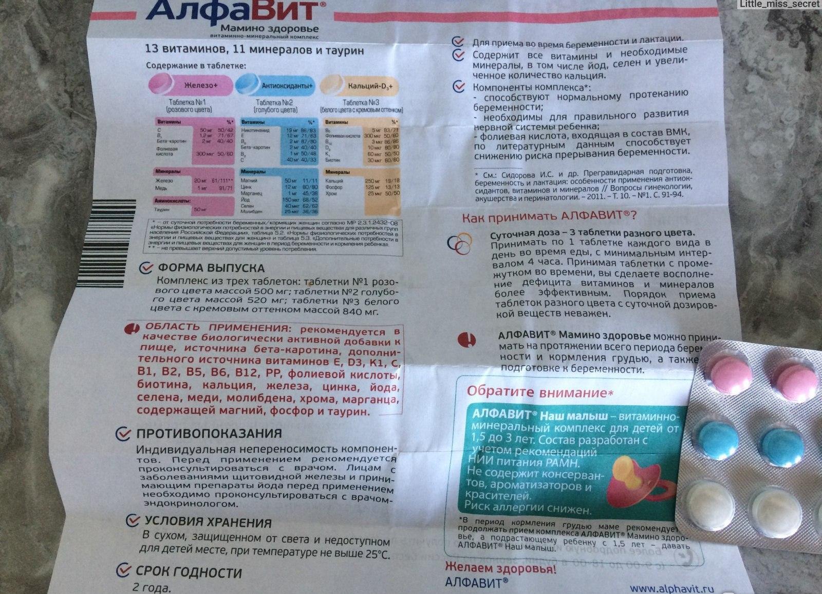 Алфавит мамино здоровье – инструкция по применению, состав, дозы