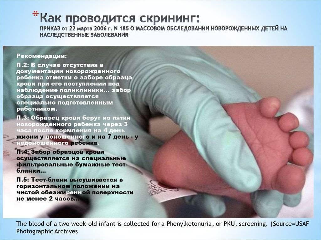 Скрининг новорожденных в роддоме