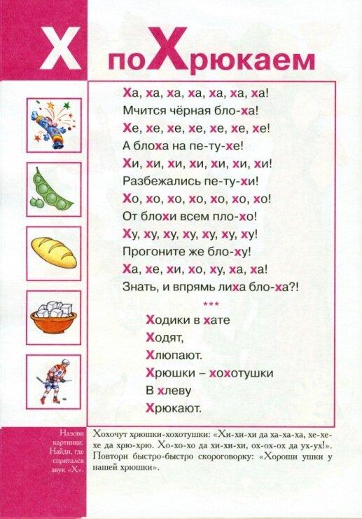 Как научить ребенка говорить букву р в домашних условиях