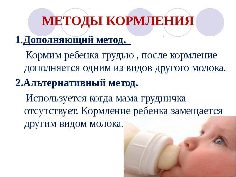 Смешанное вскармливание новорожденного: как правильно кормить?