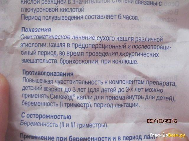 Сироп синекод для детей от кашля – состав, показания к применению, применение