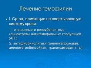 Гемофилия у ребенка. как с этим жить?. my-doktor.ru