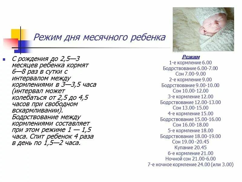 Режим дня ребенка в 9 месяцев: таблица сна по часам, питание