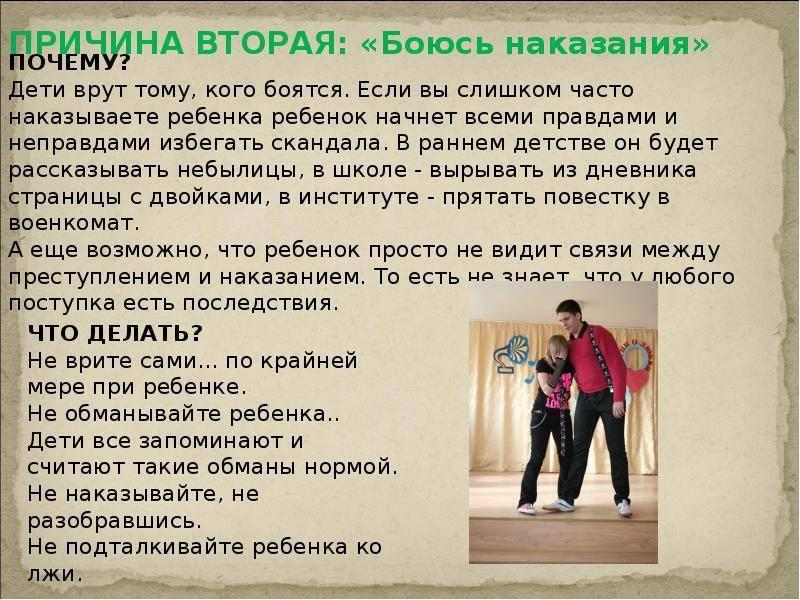ᐉ ребенок врет что делать летом. что делать, если ребенок обманывает, как отучить ребенка врать ➡ klass511.ru