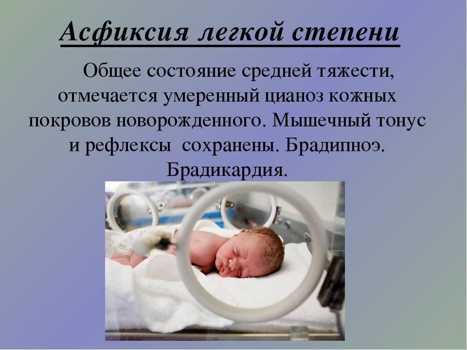 Асфиксия новорожденных - лечение, последствия, степени, причины