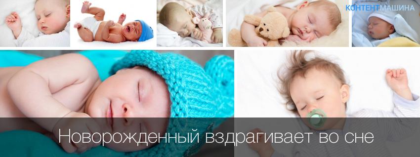По каким причинам ребенок вздрагивает во сне