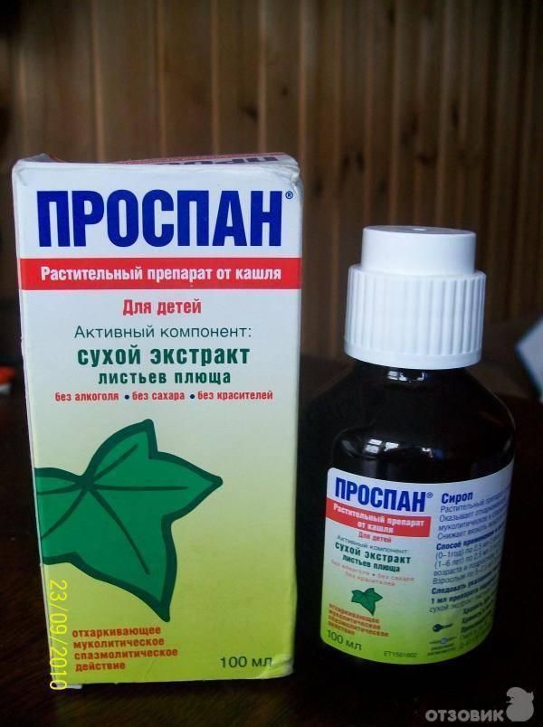 Чем лечить горло ребенку от 0 до 3 лет: лекарства и народные средства