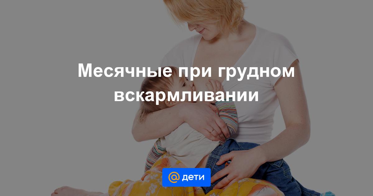 Когда начинаются месячные после родов - через сколько?
