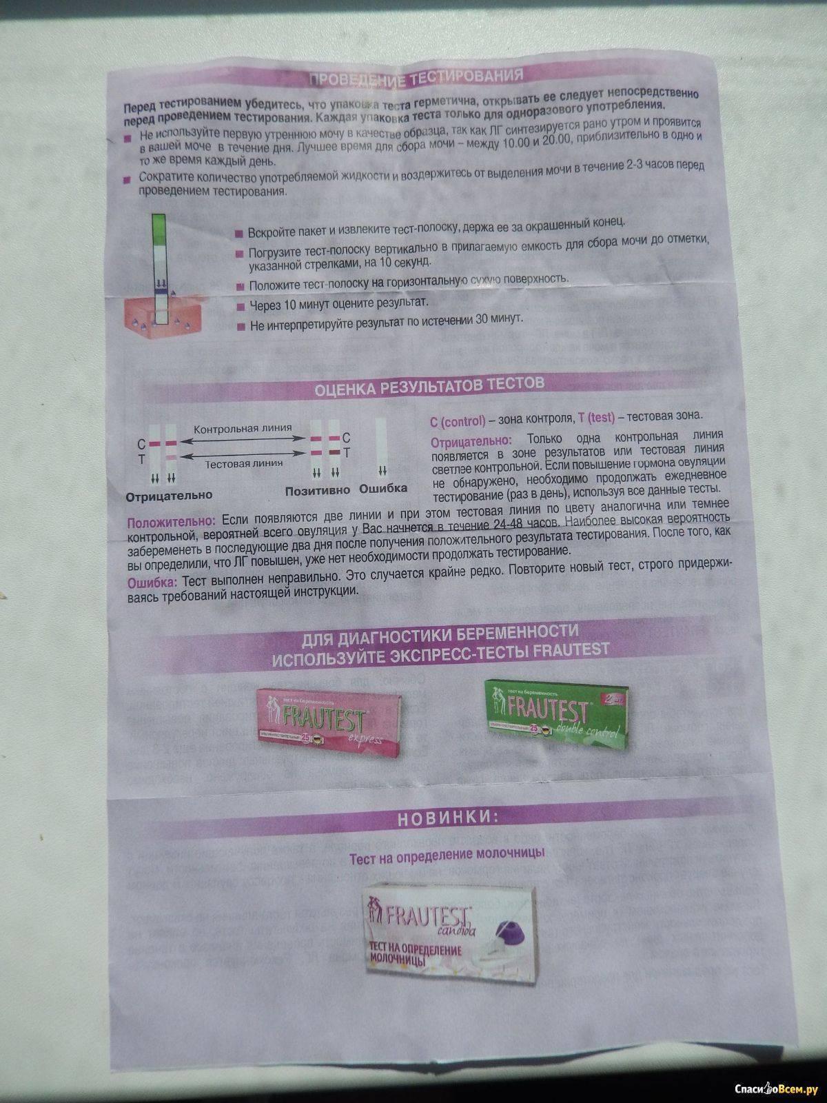 Фраутест (frautest) на овуляцию. отзывы, инструкция по применению, фото до и после, где купить, цена