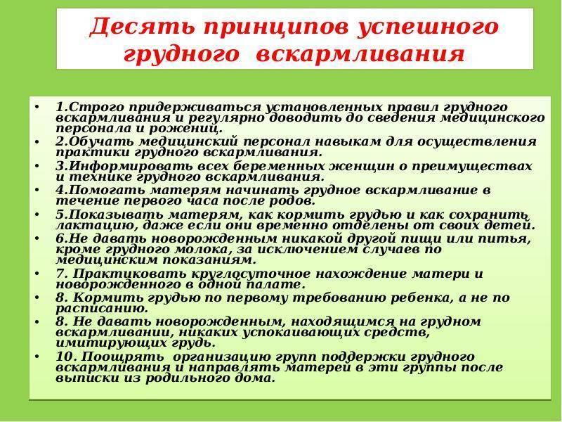 Рекомендации ВОЗ по грудному вскармливанию: 10 принципов ГВ