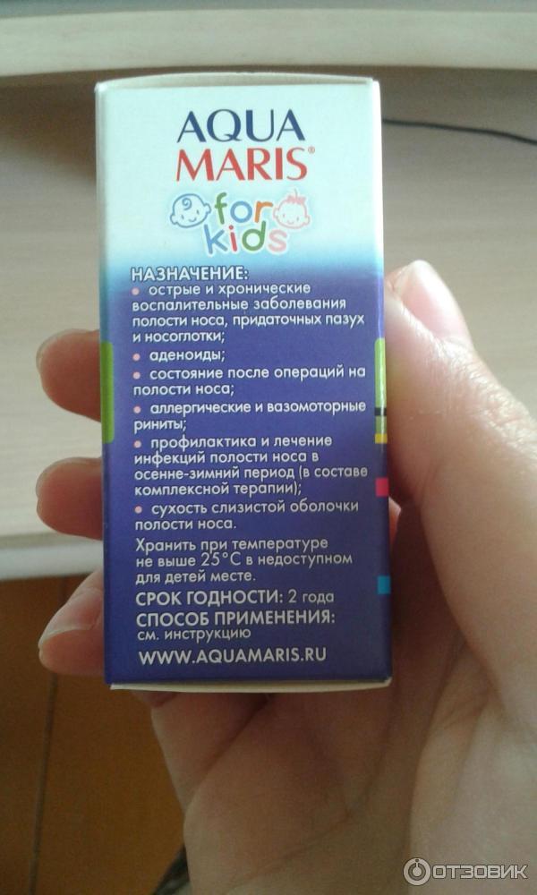 Аквамарис для новорожденных: инструкция по применению, показания и дозировка