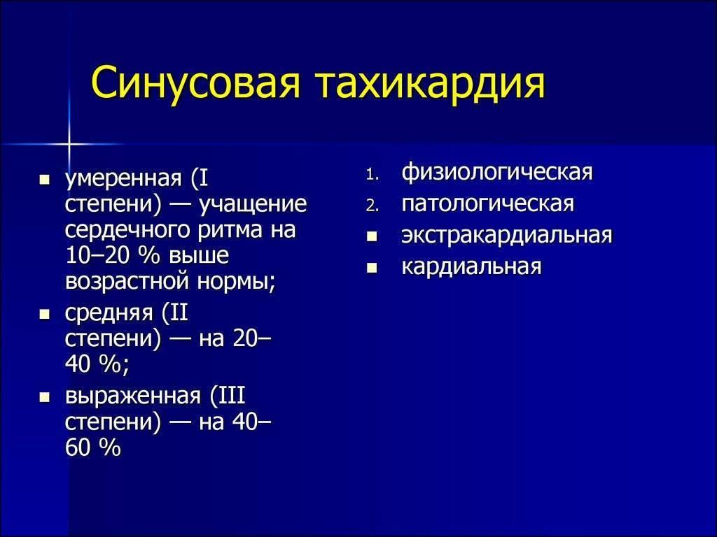 Факторы развития, симптоматика и методы лечения синусовой тахикардии у детей