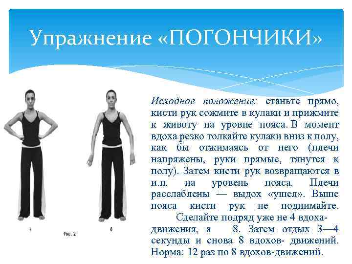 Стрельникова дыхательная гимнастика — видео: 11 основных упражнений оздоровительной гимнастики