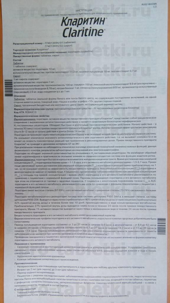 Лоратадин для детей: инструкция по применению (таблетки, сироп) | prof-medstail.ru