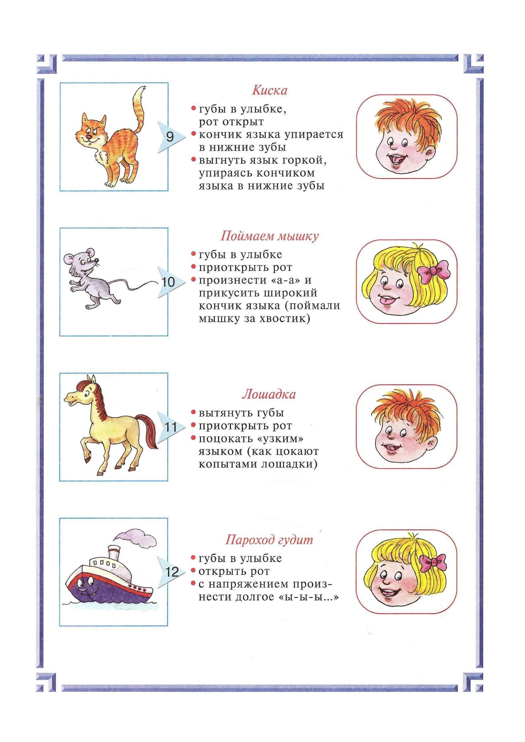 Логопедические занятия для детей 3 лет