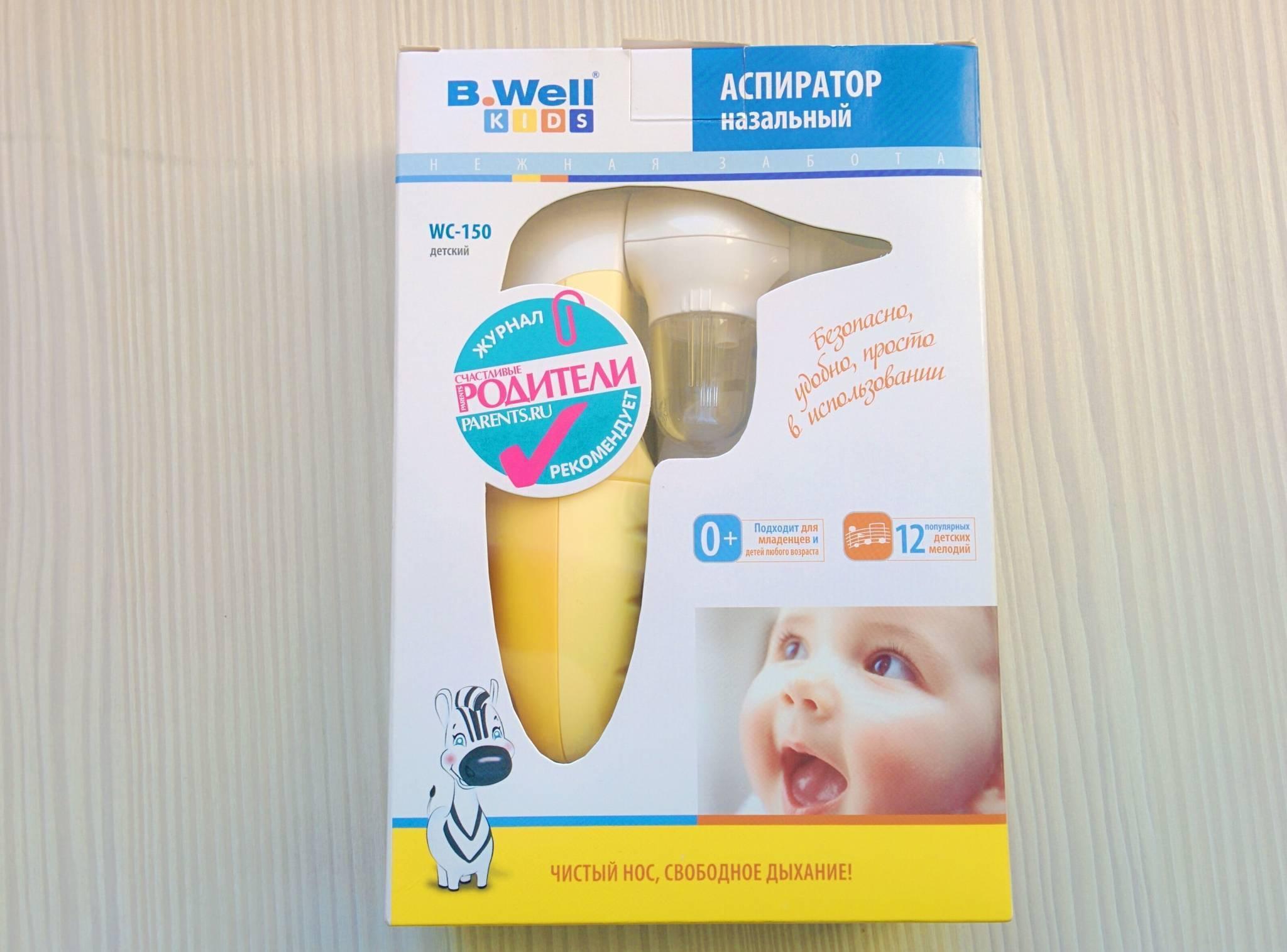 Рейтинг топ 7 лучших детских аспираторов для носа