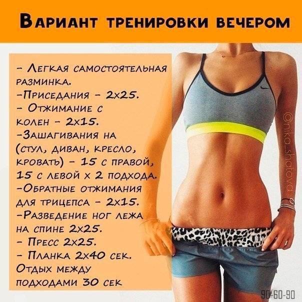 Упражнения для похудения для подростков — похудение