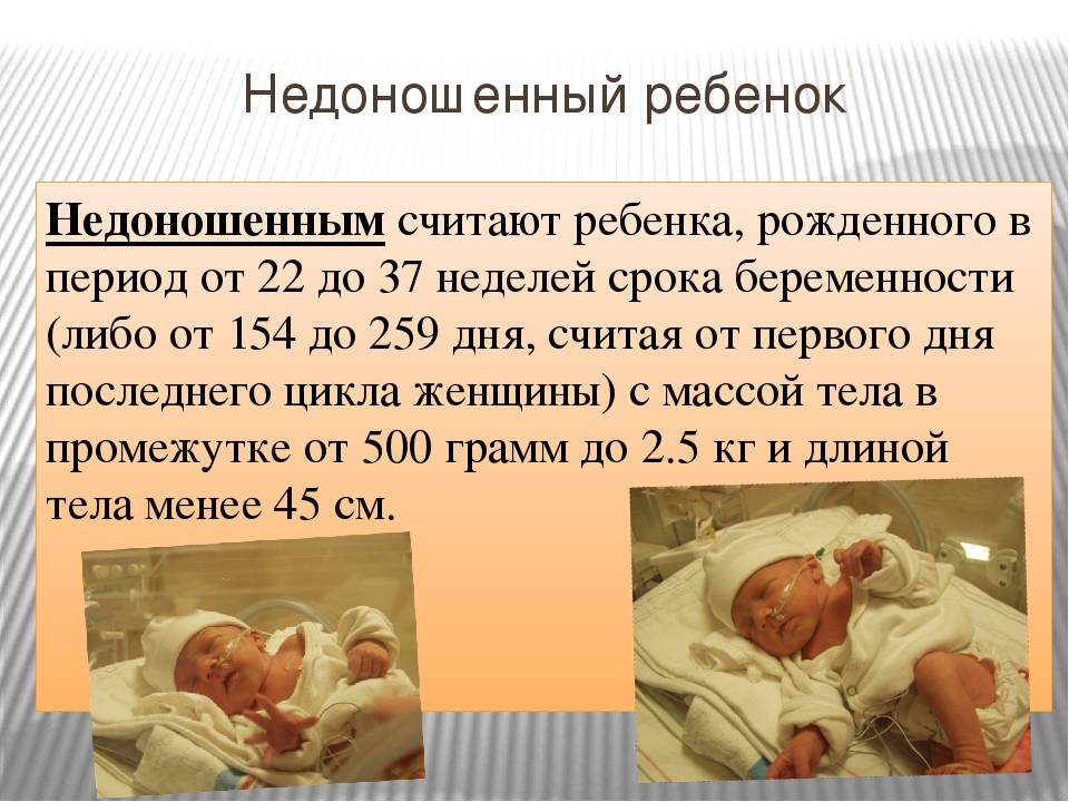 Развитие недоношенного ребенка по месяцам до 1 года таблица рост вес