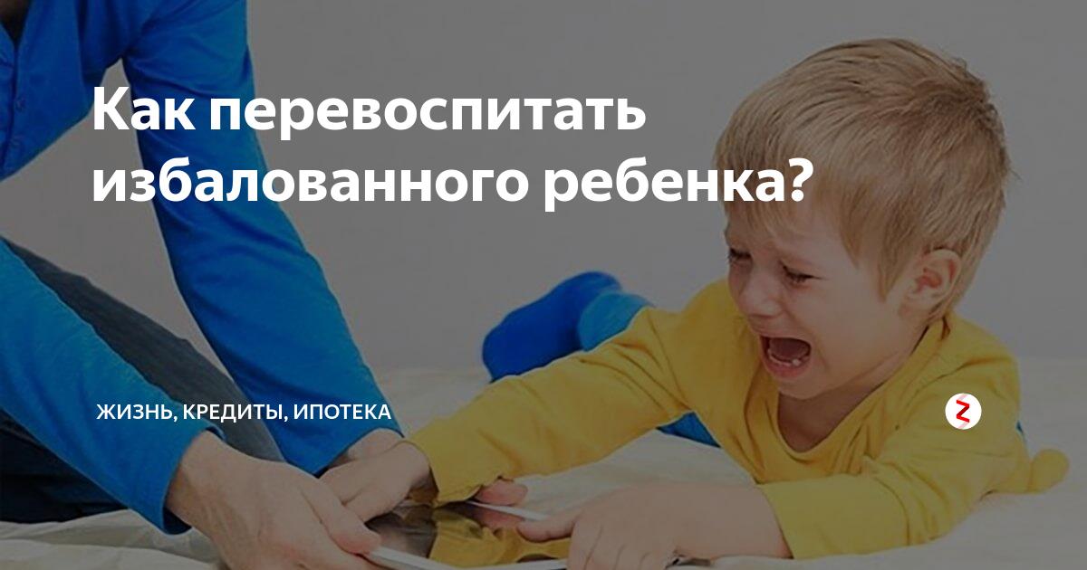 Воспитать ребенка и не избаловать его. вы думаете – это сложно?