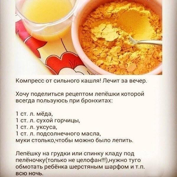 Лепешка от кашля с горчицей и маслом